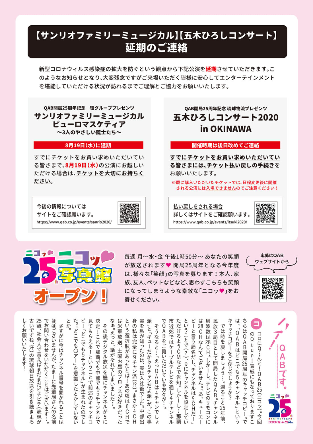https://www.qab.co.jp/qgoro/wp-content/uploads/quun_1314-1100x1558.jpg