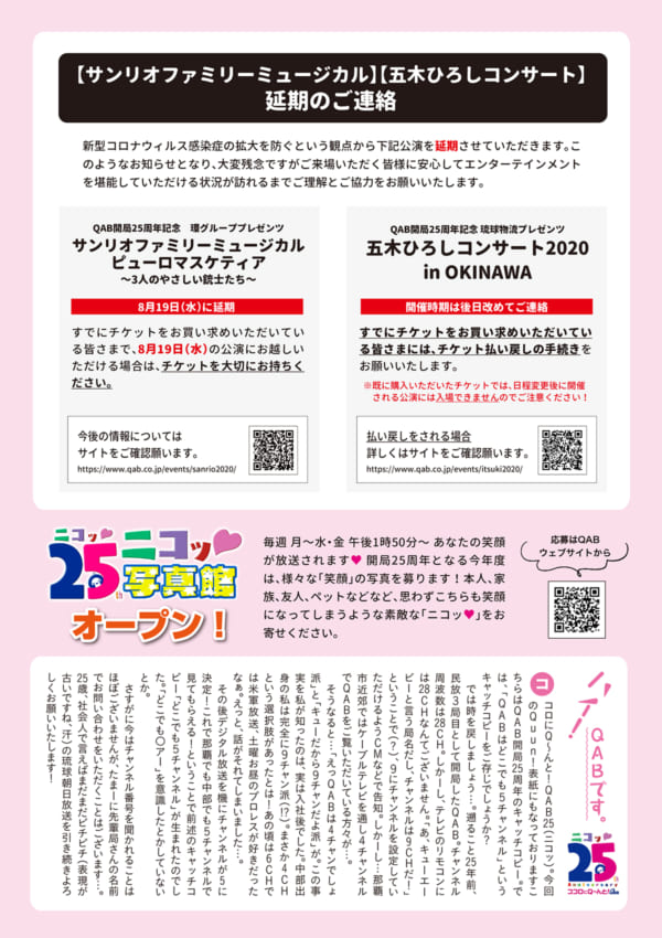 https://www.qab.co.jp/qgoro/wp-content/uploads/quun_1314-600x850.jpg