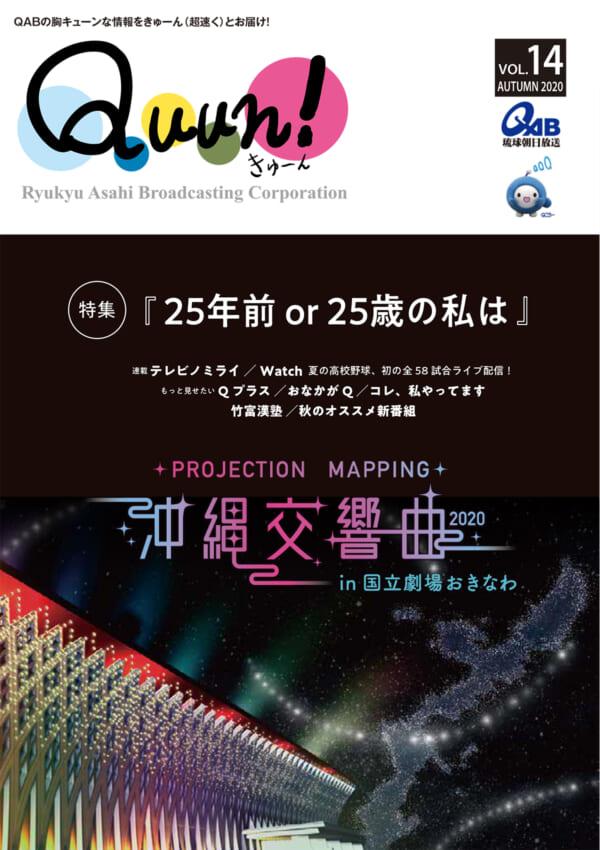 https://www.qab.co.jp/qgoro/wp-content/uploads/quun_1401-600x850.jpg