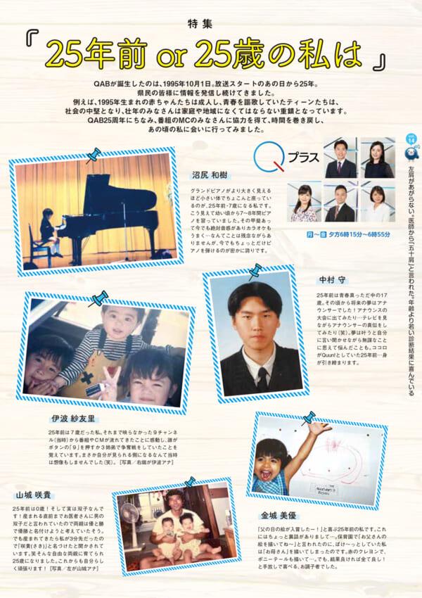 https://www.qab.co.jp/qgoro/wp-content/uploads/quun_1402-600x850.jpg