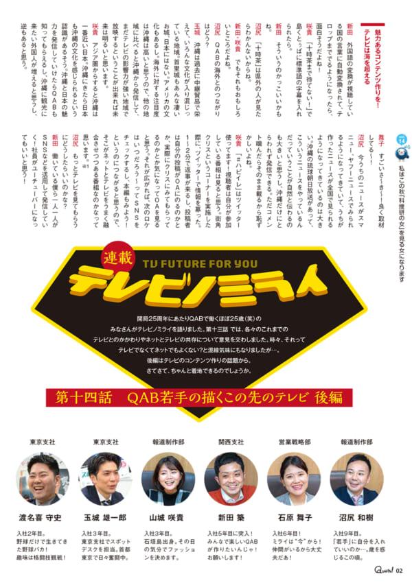 https://www.qab.co.jp/qgoro/wp-content/uploads/quun_1404-600x850.jpg