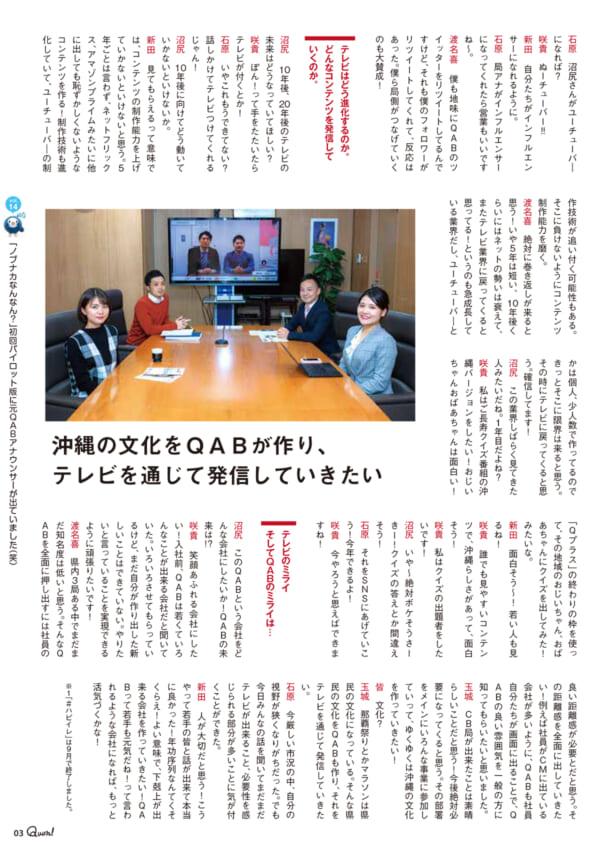 https://www.qab.co.jp/qgoro/wp-content/uploads/quun_1405-600x850.jpg