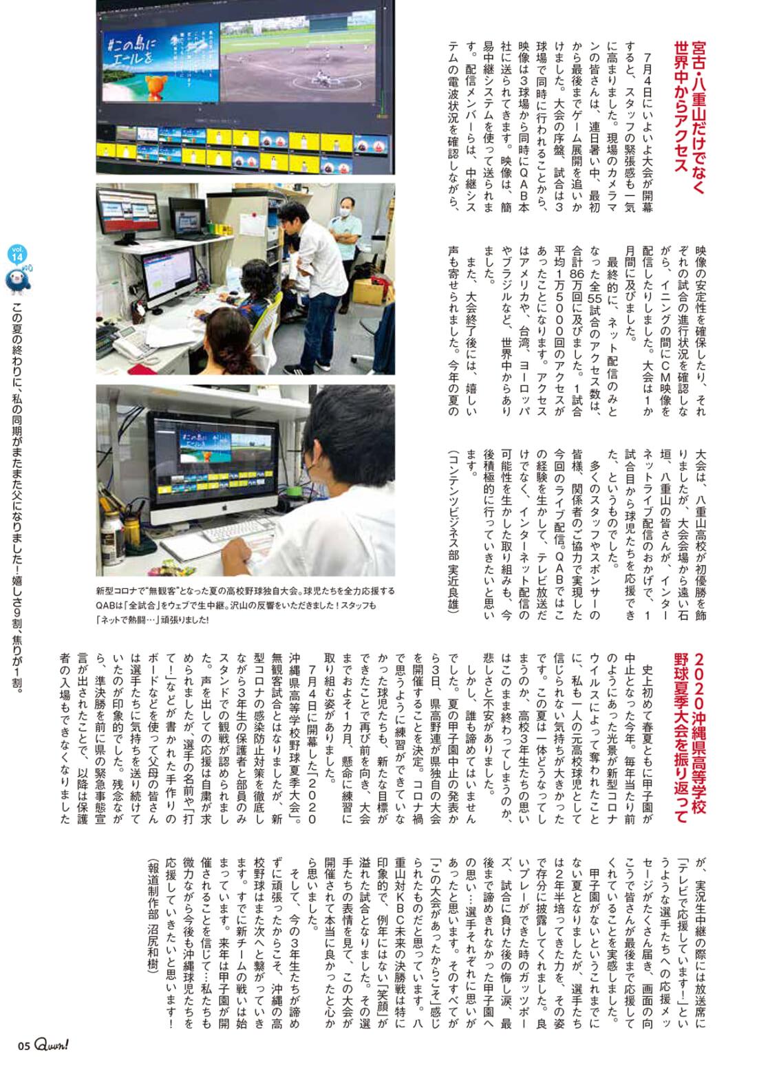 https://www.qab.co.jp/qgoro/wp-content/uploads/quun_1407-1100x1558.jpg
