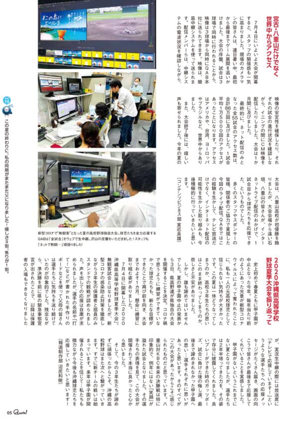 https://www.qab.co.jp/qgoro/wp-content/uploads/quun_1407-600x850.jpg