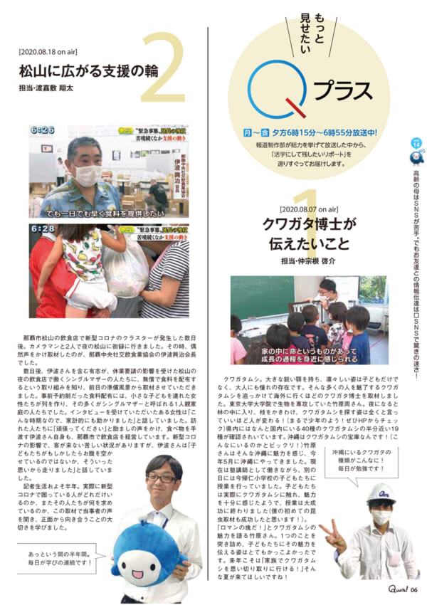 https://www.qab.co.jp/qgoro/wp-content/uploads/quun_1408-600x850.jpg