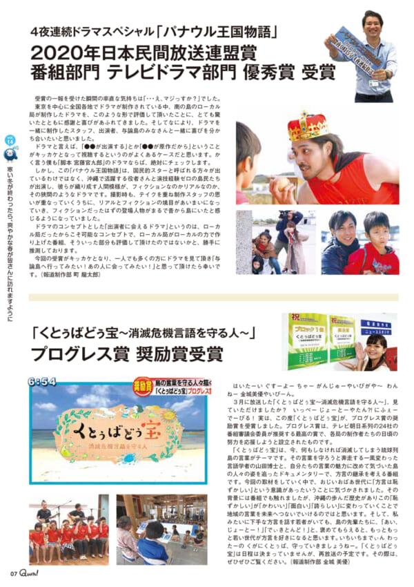 https://www.qab.co.jp/qgoro/wp-content/uploads/quun_1409-600x850.jpg