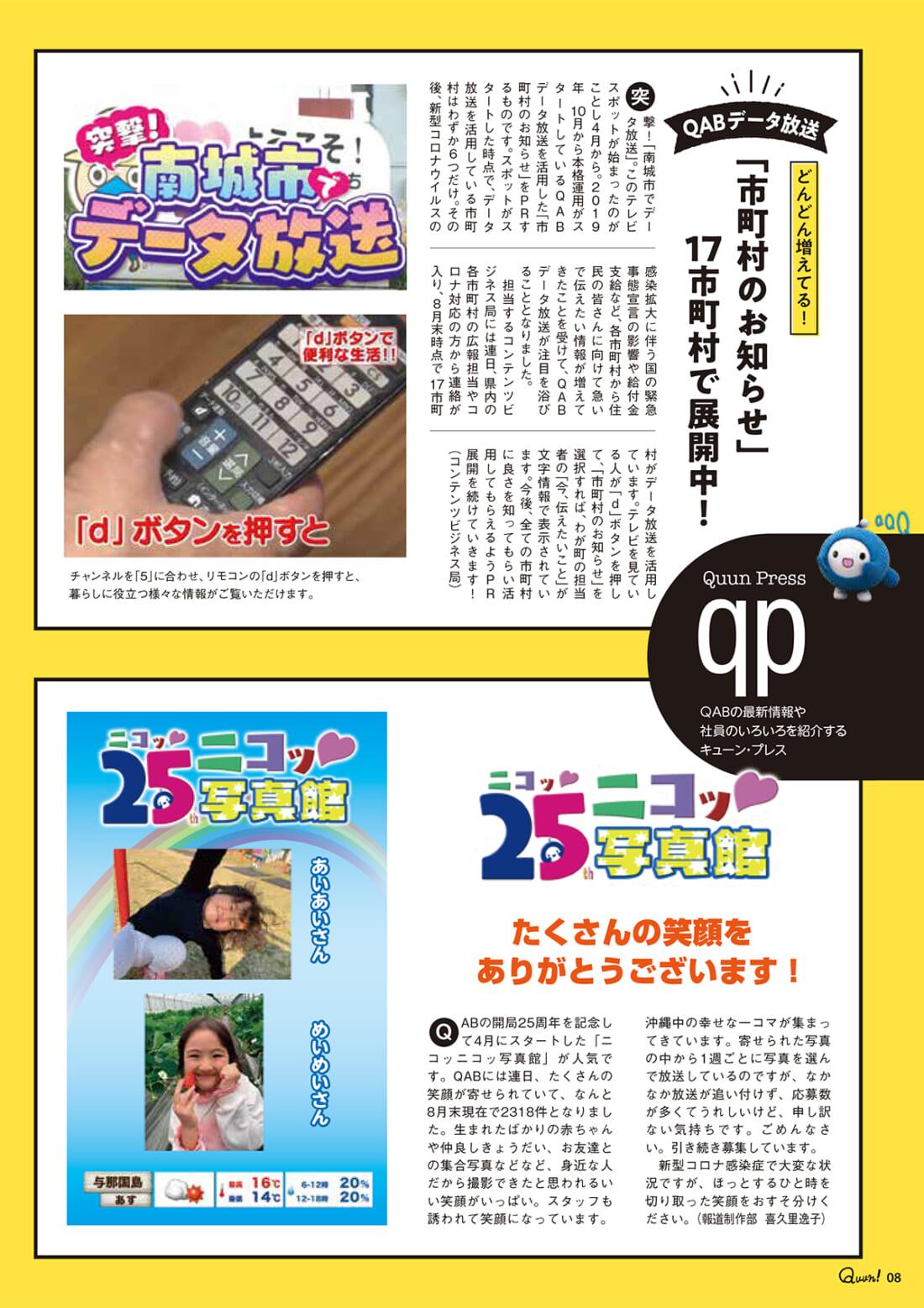 https://www.qab.co.jp/qgoro/wp-content/uploads/quun_1410-1100x1558.jpg