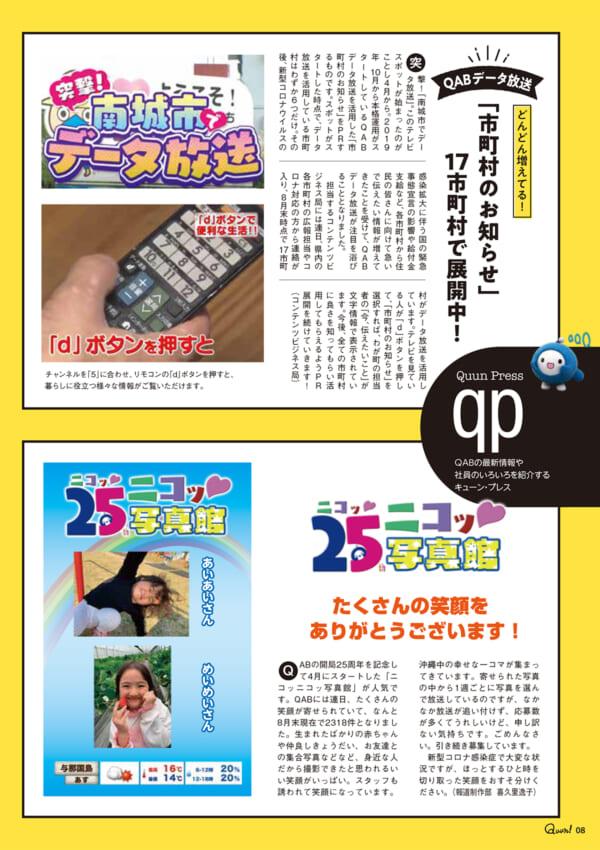 https://www.qab.co.jp/qgoro/wp-content/uploads/quun_1410-600x850.jpg