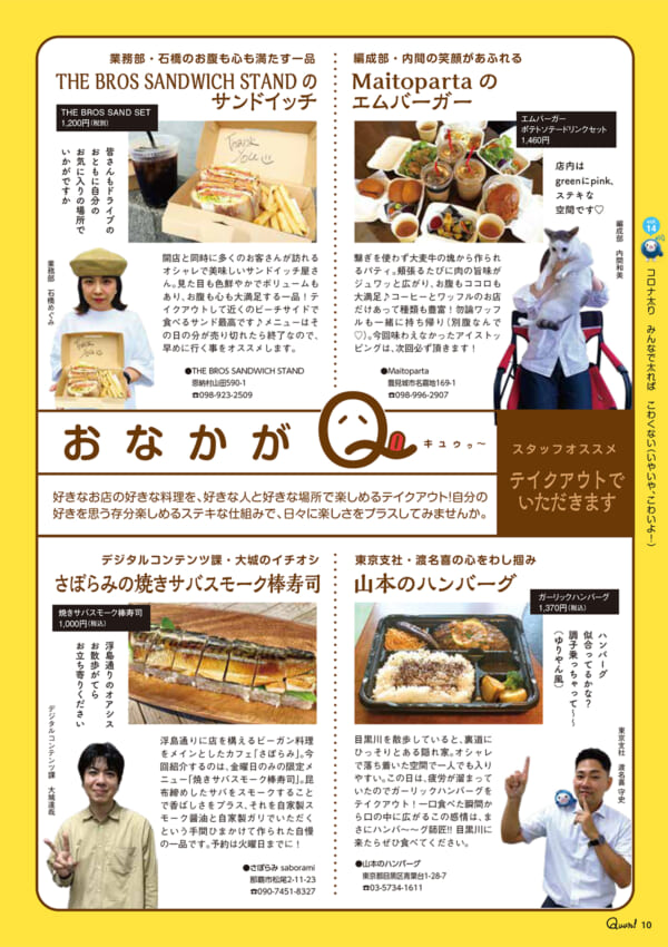 https://www.qab.co.jp/qgoro/wp-content/uploads/quun_1412-600x850.jpg