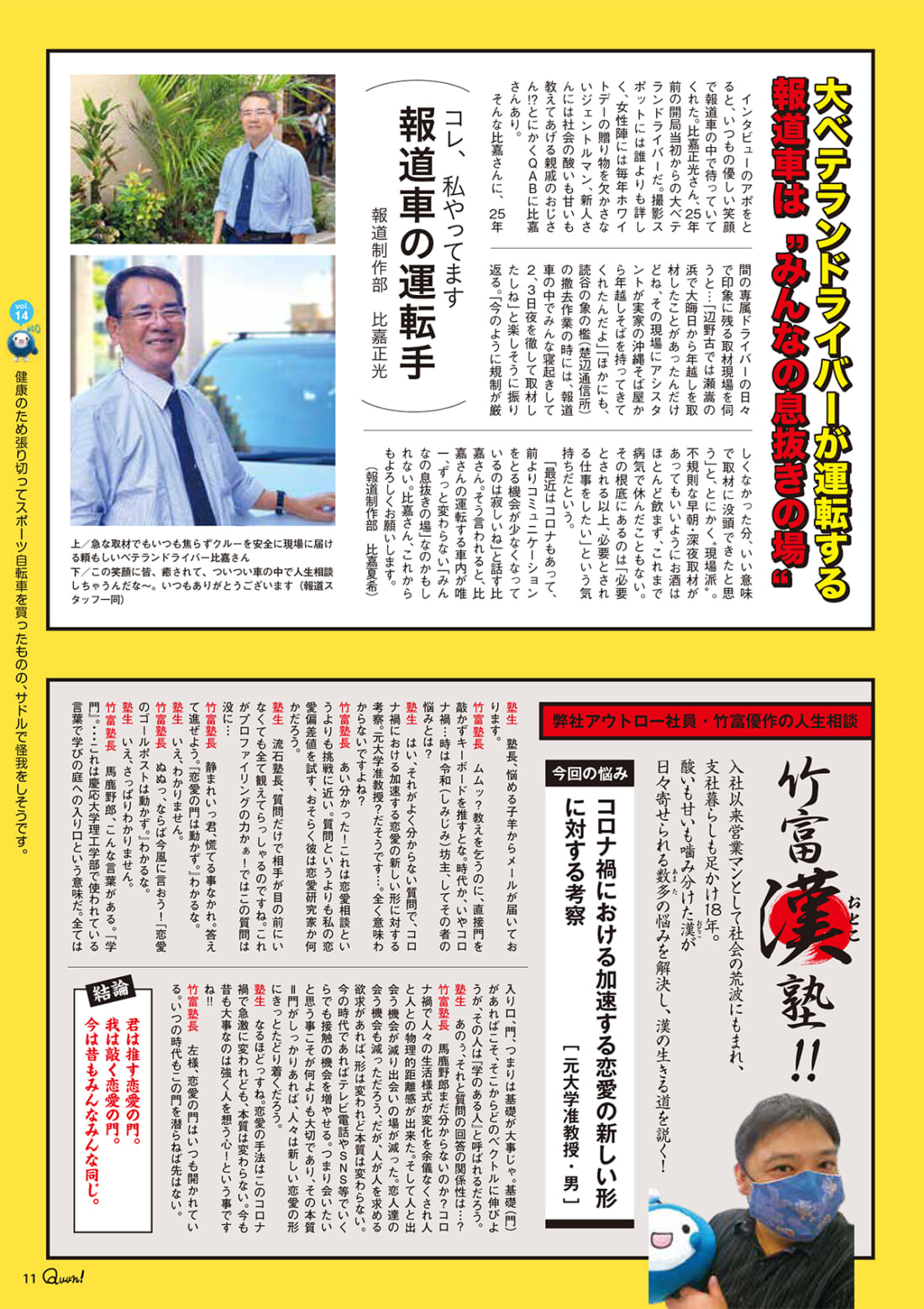 https://www.qab.co.jp/qgoro/wp-content/uploads/quun_1413-1100x1558.jpg