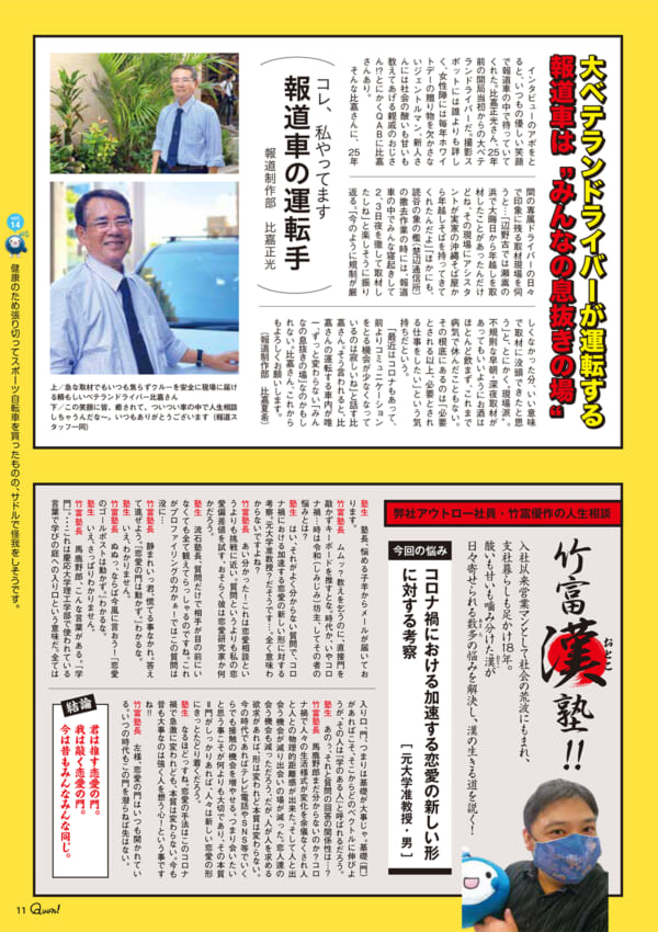 https://www.qab.co.jp/qgoro/wp-content/uploads/quun_1413-600x850.jpg