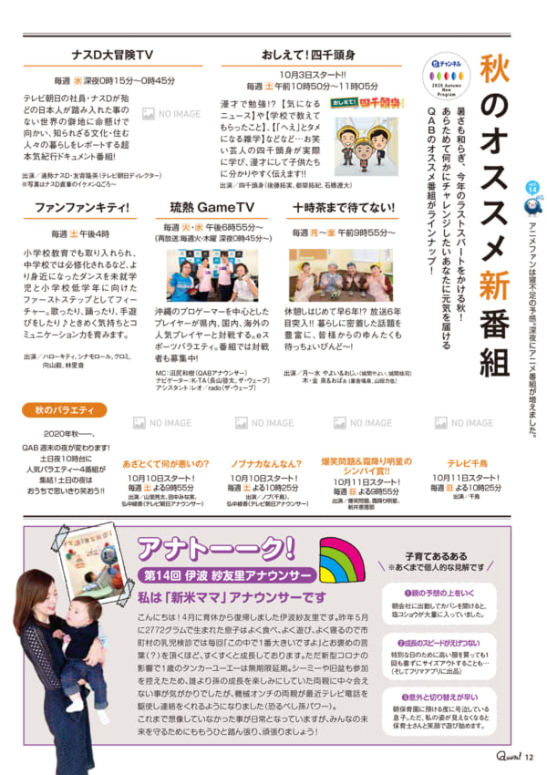 https://www.qab.co.jp/qgoro/wp-content/uploads/quun_1414-600x850.jpg