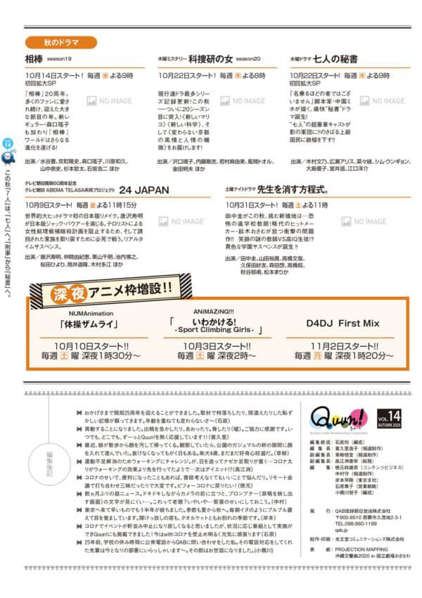 https://www.qab.co.jp/qgoro/wp-content/uploads/quun_1415-600x850.jpg