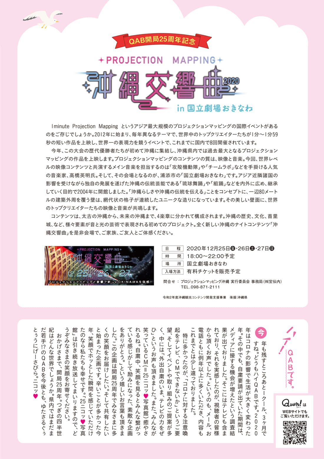 https://www.qab.co.jp/qgoro/wp-content/uploads/quun_1416-1100x1558.jpg