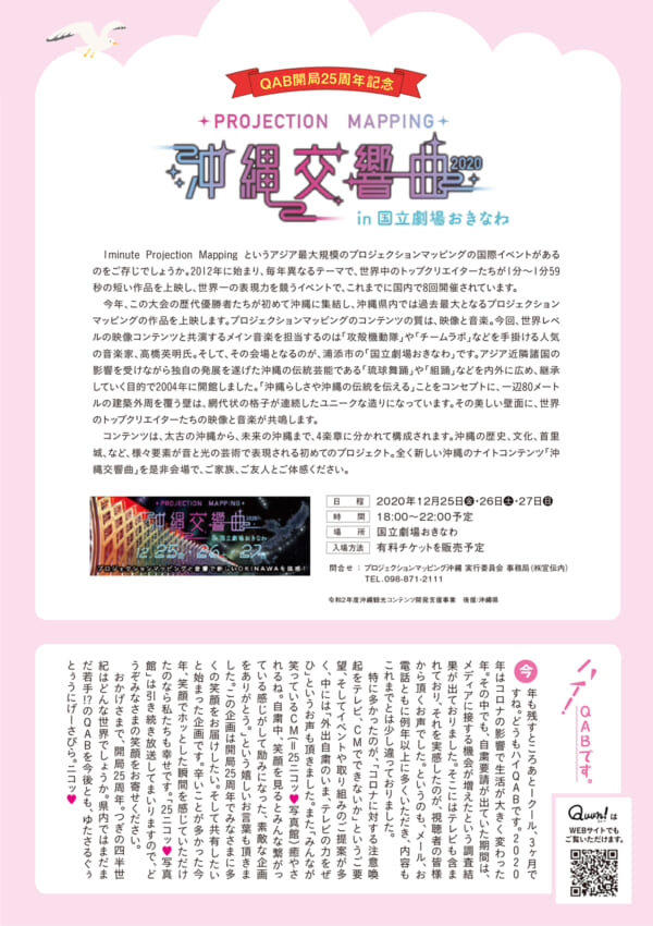 https://www.qab.co.jp/qgoro/wp-content/uploads/quun_1416-600x850.jpg