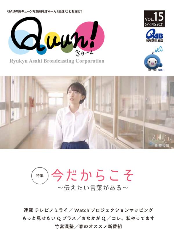 https://www.qab.co.jp/qgoro/wp-content/uploads/quun_1501-600x850.jpg