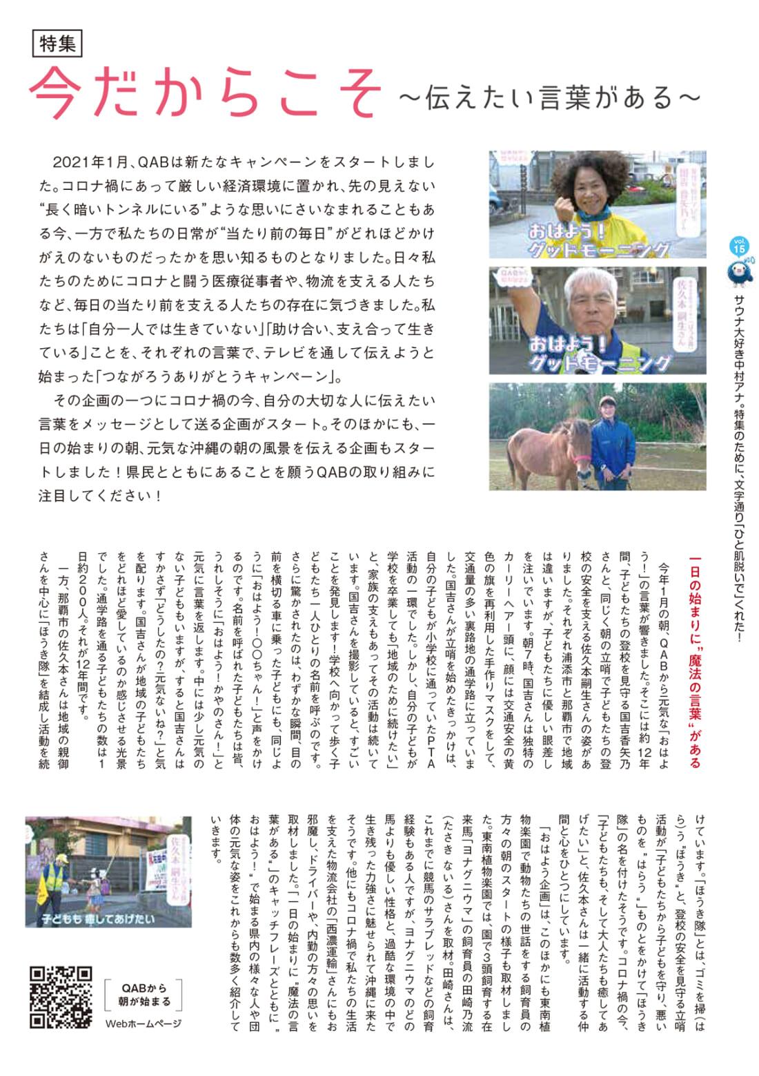 https://www.qab.co.jp/qgoro/wp-content/uploads/quun_1502-1100x1558.jpg
