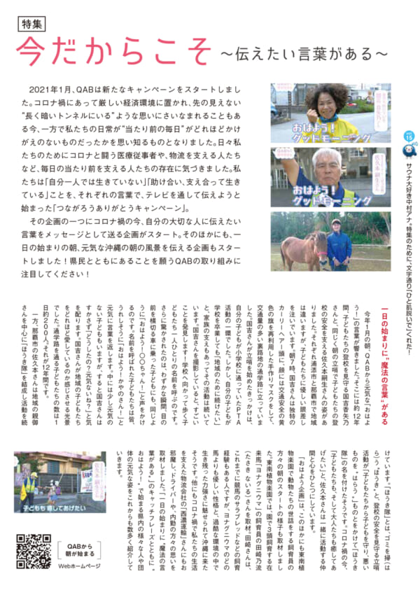 https://www.qab.co.jp/qgoro/wp-content/uploads/quun_1502-600x850.jpg