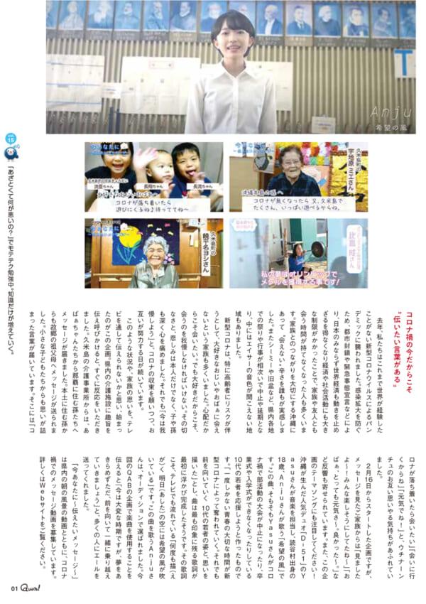 https://www.qab.co.jp/qgoro/wp-content/uploads/quun_1503-600x850.jpg