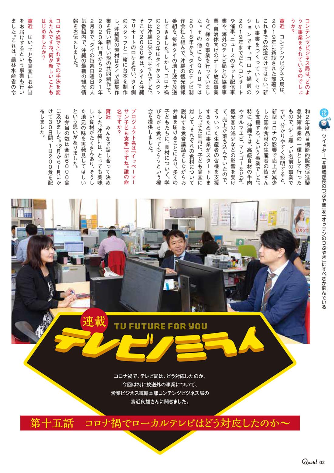 https://www.qab.co.jp/qgoro/wp-content/uploads/quun_1504-1100x1558.jpg