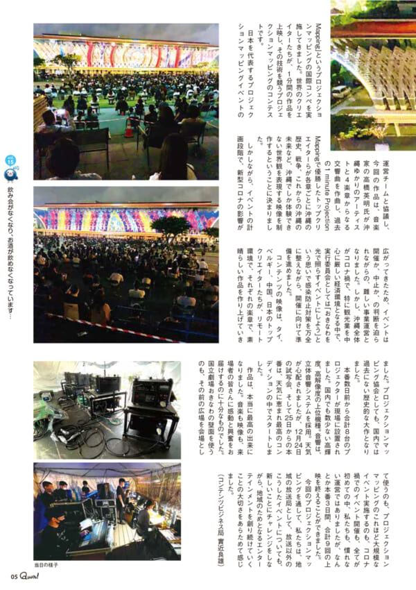 https://www.qab.co.jp/qgoro/wp-content/uploads/quun_1507-600x850.jpg