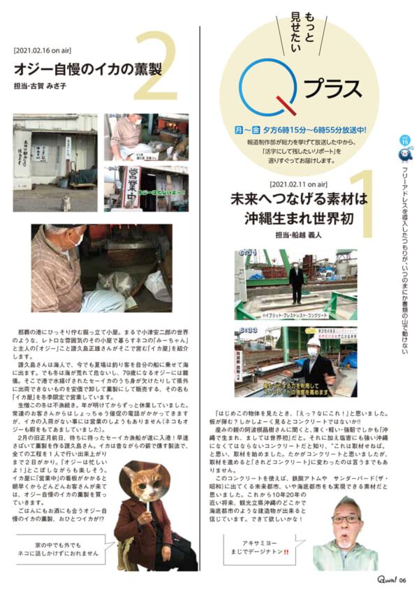 https://www.qab.co.jp/qgoro/wp-content/uploads/quun_1508-600x850.jpg