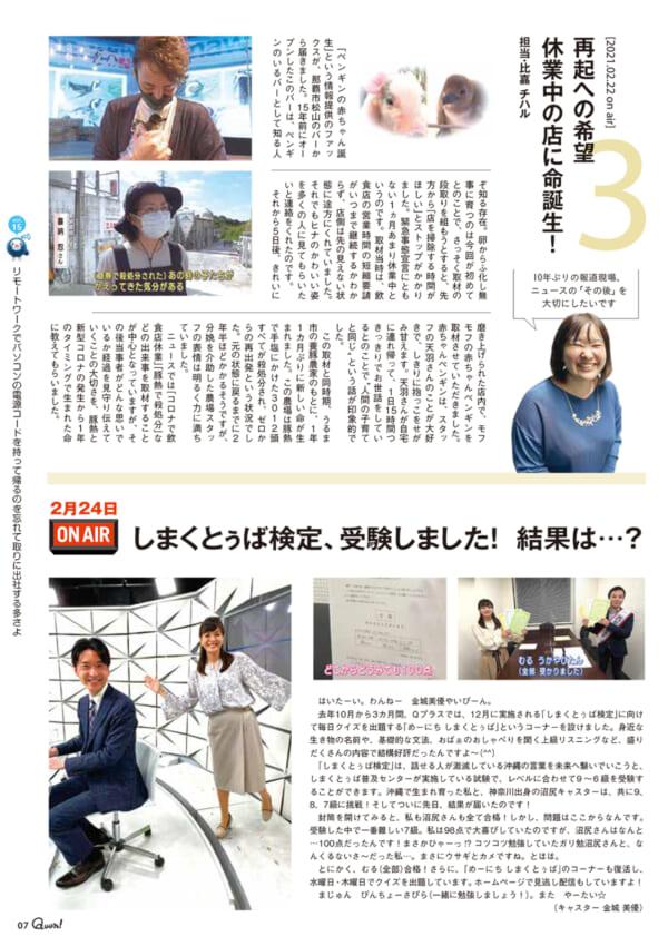 https://www.qab.co.jp/qgoro/wp-content/uploads/quun_1509-600x850.jpg