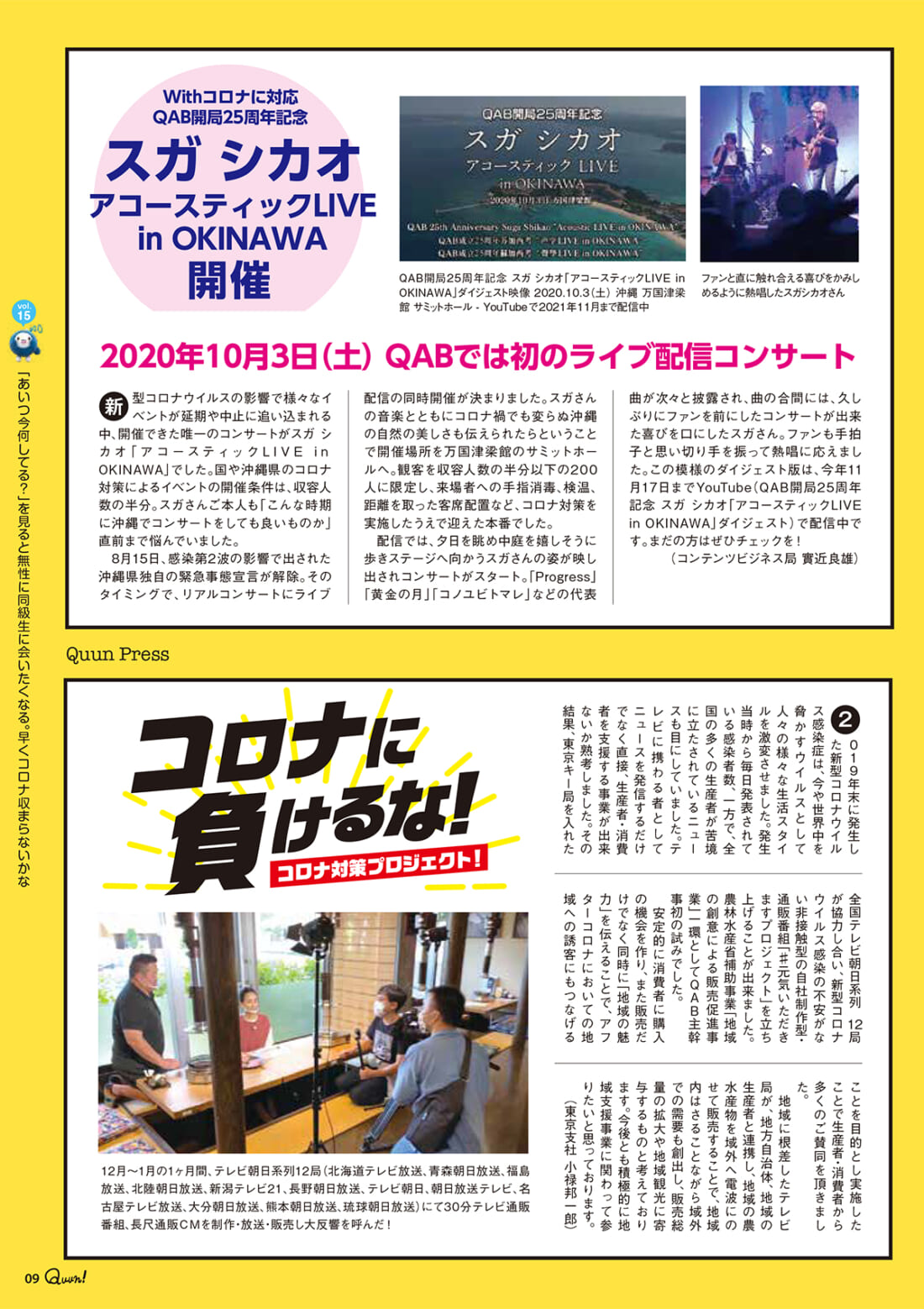 https://www.qab.co.jp/qgoro/wp-content/uploads/quun_1511-1100x1558.jpg