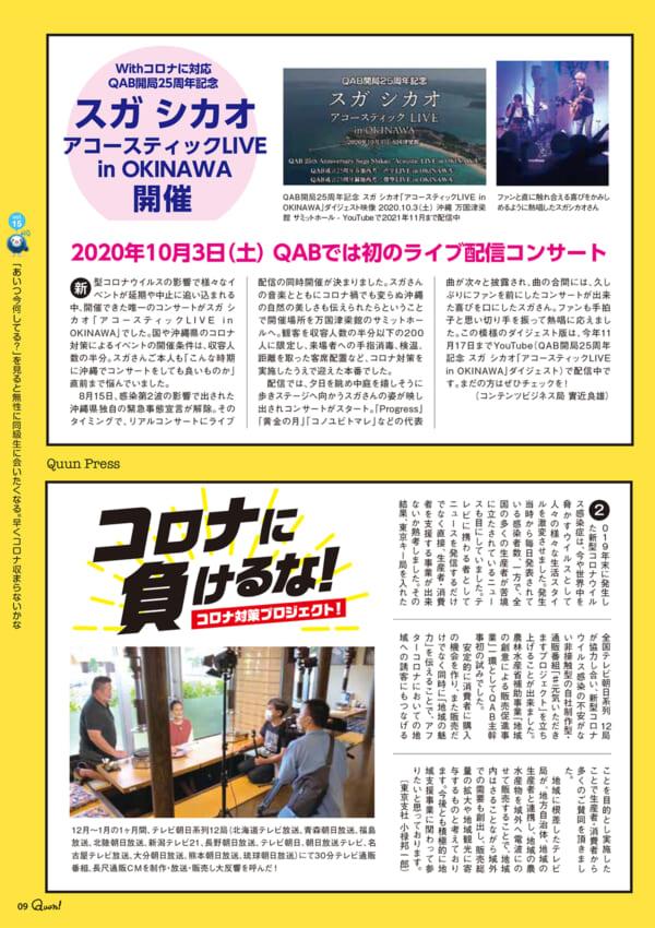 https://www.qab.co.jp/qgoro/wp-content/uploads/quun_1511-600x850.jpg