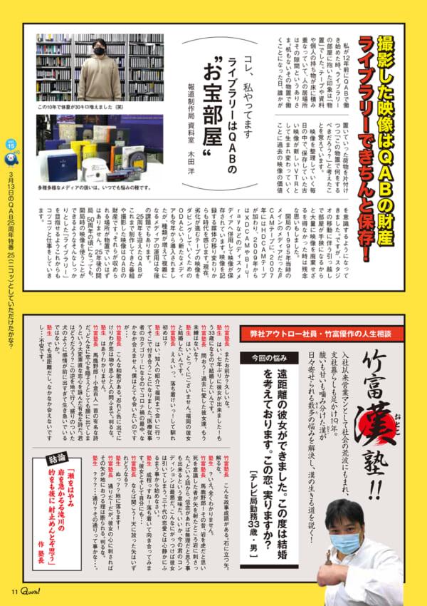 https://www.qab.co.jp/qgoro/wp-content/uploads/quun_1513-600x850.jpg