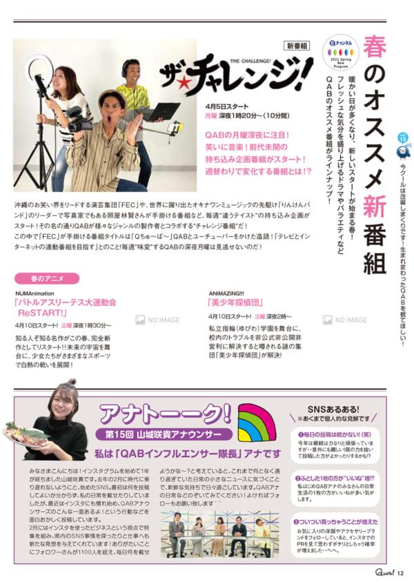 https://www.qab.co.jp/qgoro/wp-content/uploads/quun_1514-600x850.jpg
