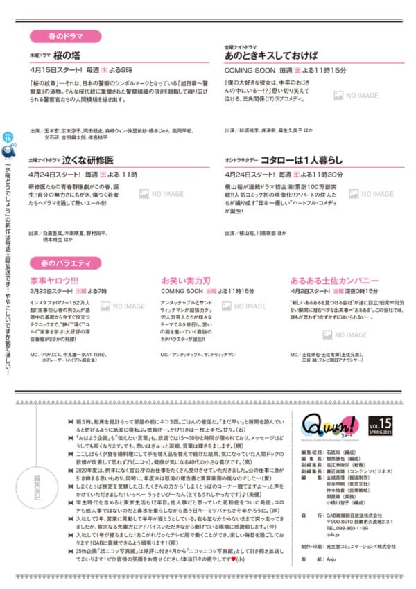 https://www.qab.co.jp/qgoro/wp-content/uploads/quun_1515-600x850.jpg