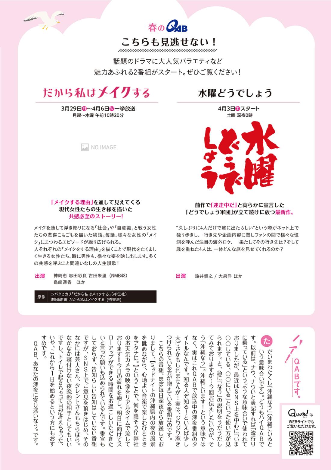https://www.qab.co.jp/qgoro/wp-content/uploads/quun_1516-1100x1558.jpg