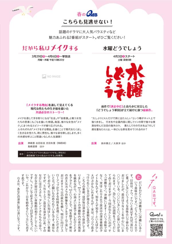 https://www.qab.co.jp/qgoro/wp-content/uploads/quun_1516-600x850.jpg