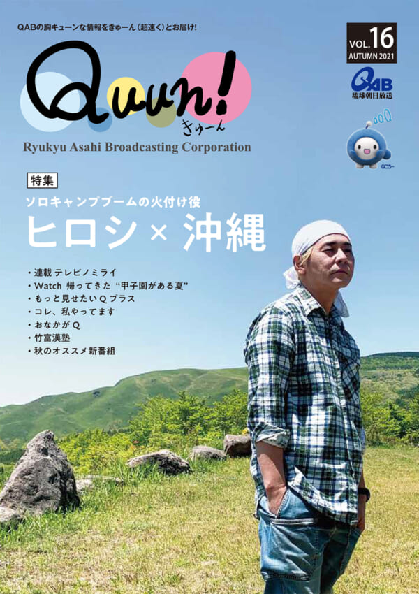 https://www.qab.co.jp/qgoro/wp-content/uploads/quun_1601-600x850.jpg