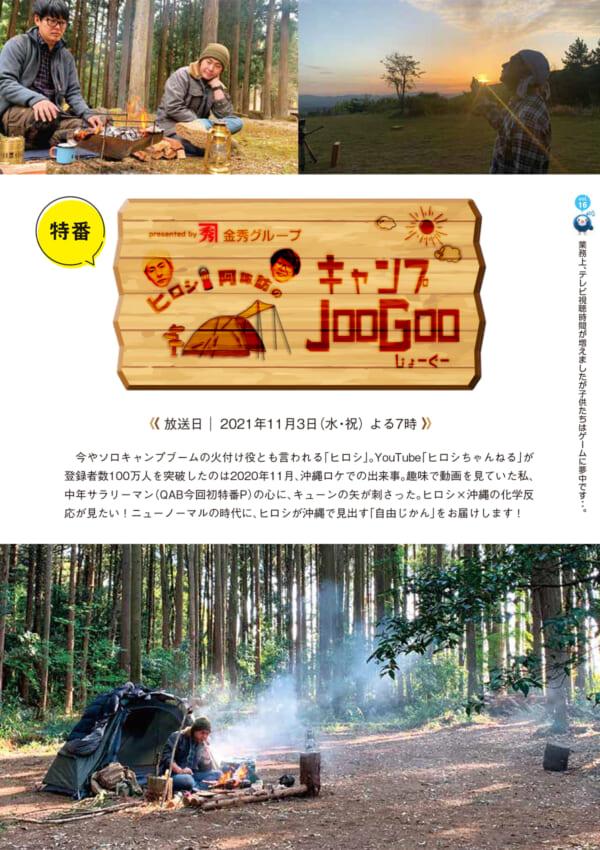 https://www.qab.co.jp/qgoro/wp-content/uploads/quun_1602-600x850.jpg