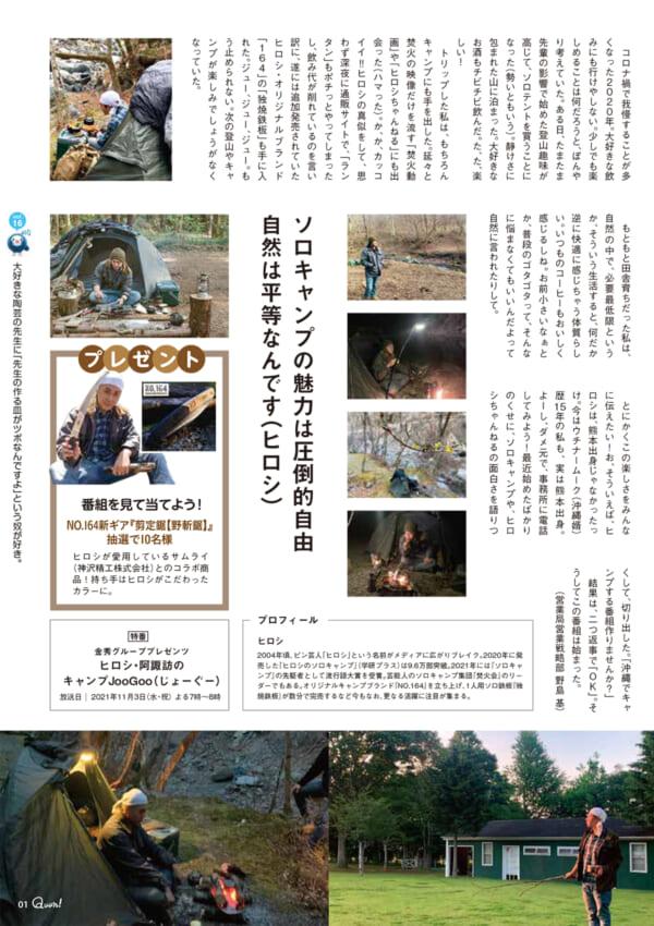 https://www.qab.co.jp/qgoro/wp-content/uploads/quun_1603-600x850.jpg