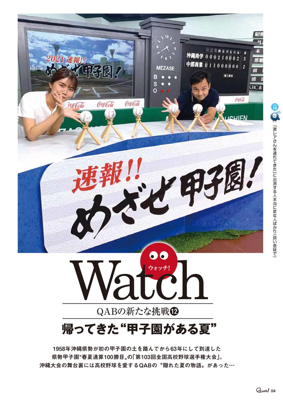 https://www.qab.co.jp/qgoro/wp-content/uploads/quun_1606-1100x1558.jpg