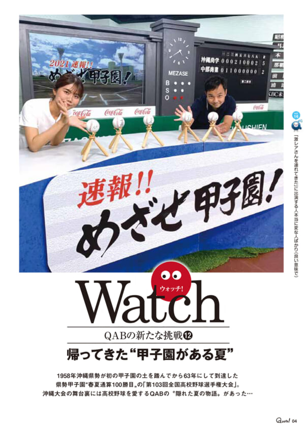 https://www.qab.co.jp/qgoro/wp-content/uploads/quun_1606-600x850.jpg