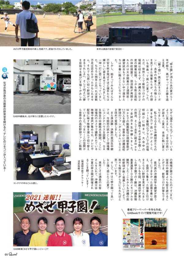 https://www.qab.co.jp/qgoro/wp-content/uploads/quun_1607-600x850.jpg