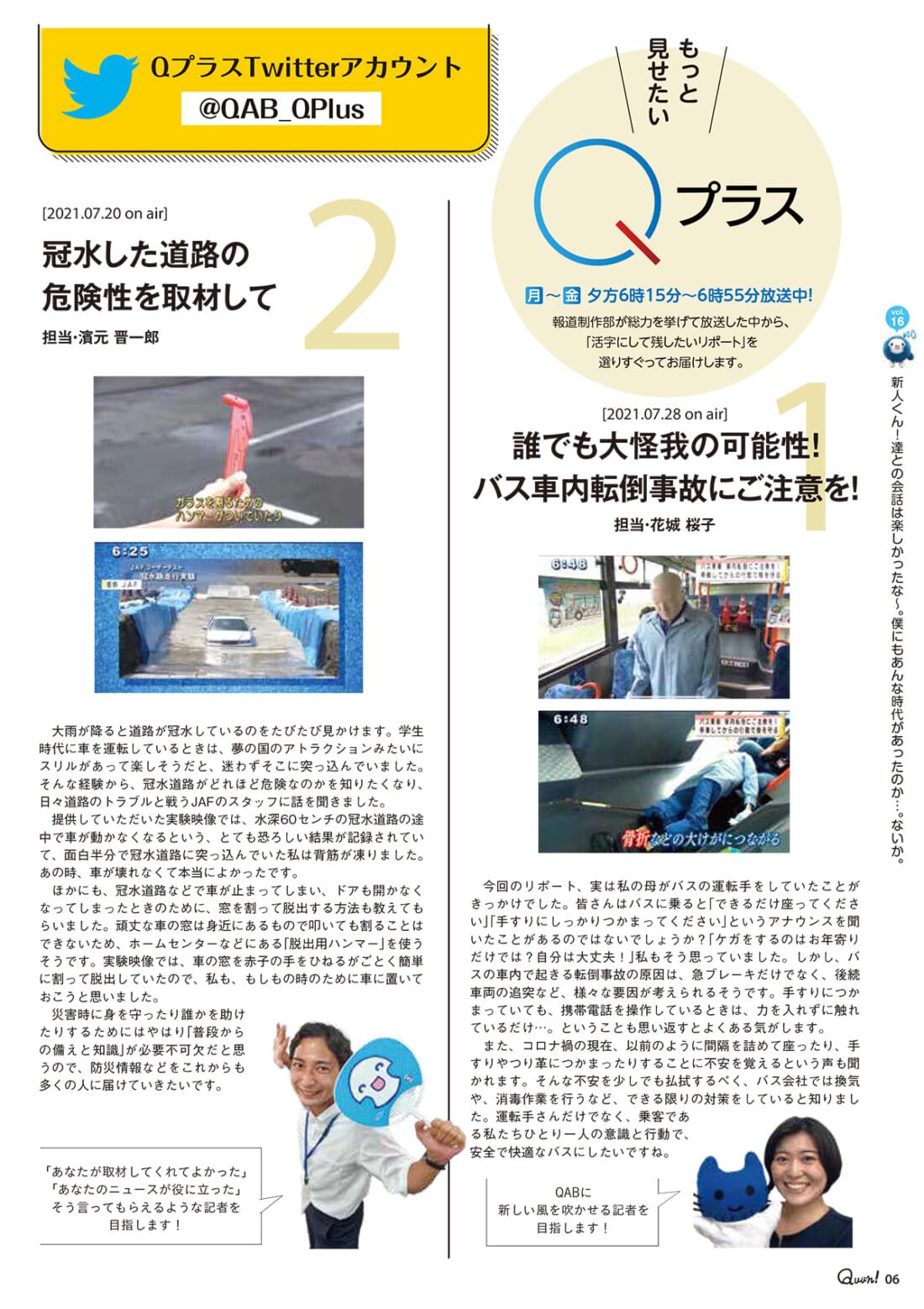 https://www.qab.co.jp/qgoro/wp-content/uploads/quun_1608-1100x1558.jpg