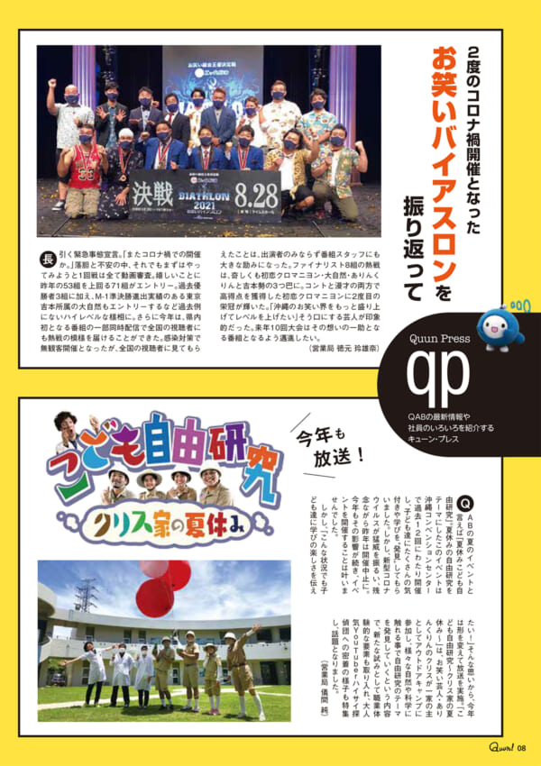 https://www.qab.co.jp/qgoro/wp-content/uploads/quun_1610-600x850.jpg