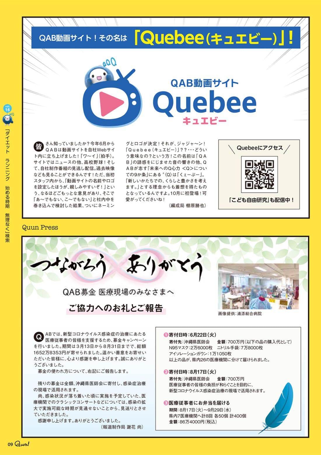https://www.qab.co.jp/qgoro/wp-content/uploads/quun_1611-1100x1558.jpg