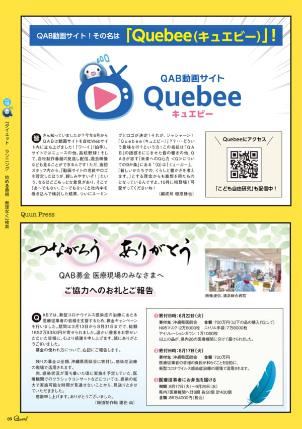 https://www.qab.co.jp/qgoro/wp-content/uploads/quun_1611-600x850.jpg