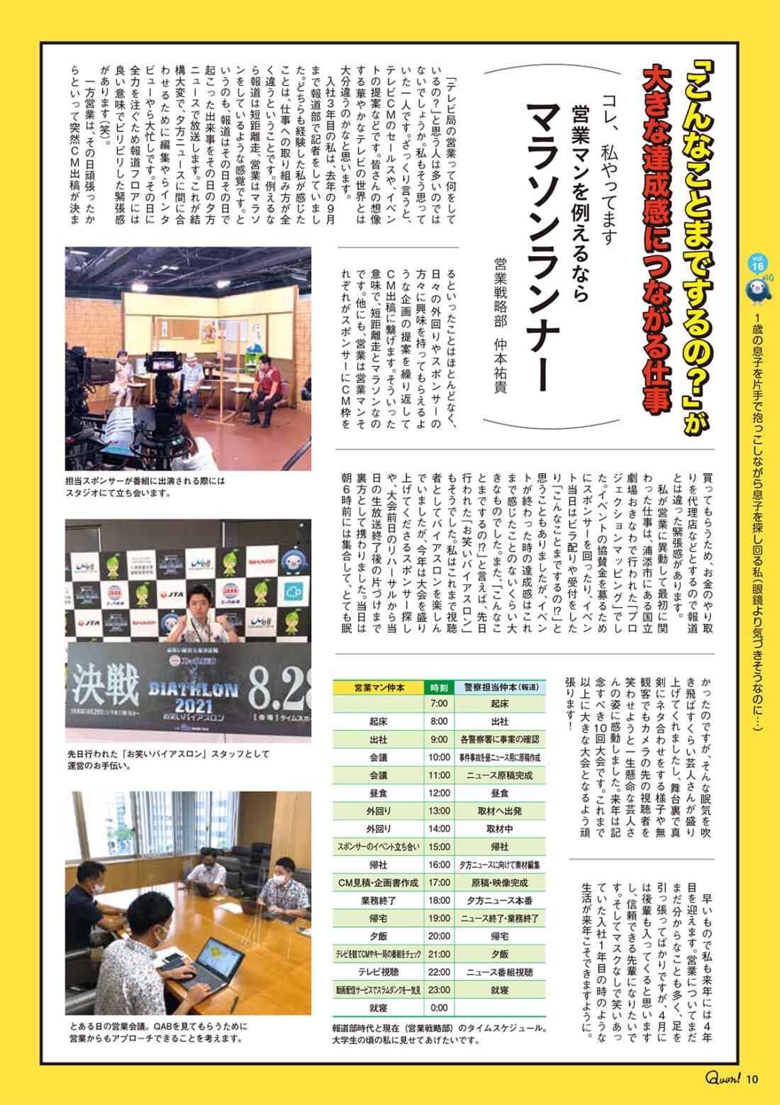 https://www.qab.co.jp/qgoro/wp-content/uploads/quun_1612-1100x1558.jpg