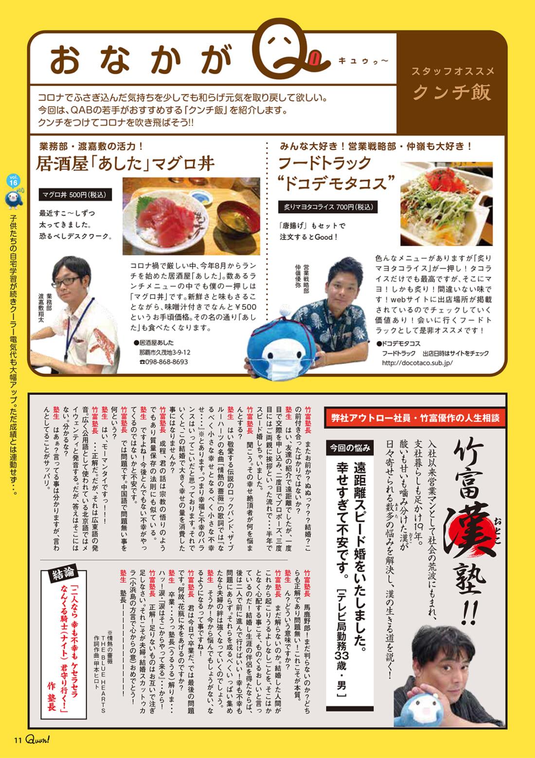 https://www.qab.co.jp/qgoro/wp-content/uploads/quun_1613-1100x1558.jpg