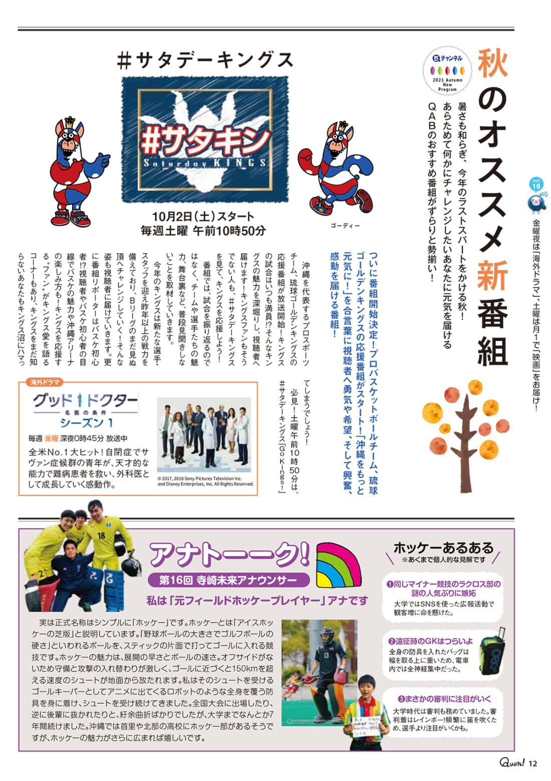 https://www.qab.co.jp/qgoro/wp-content/uploads/quun_1614-1100x1558.jpg