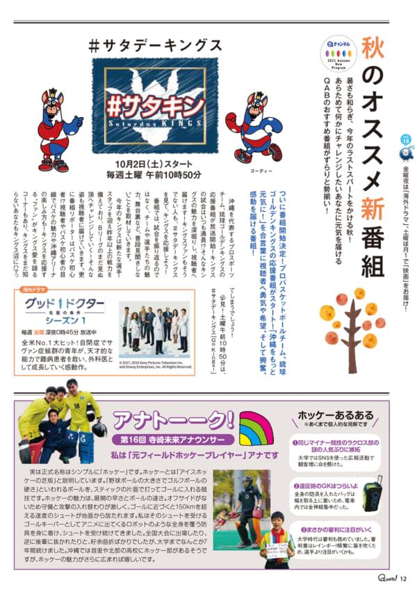 https://www.qab.co.jp/qgoro/wp-content/uploads/quun_1614-600x850.jpg