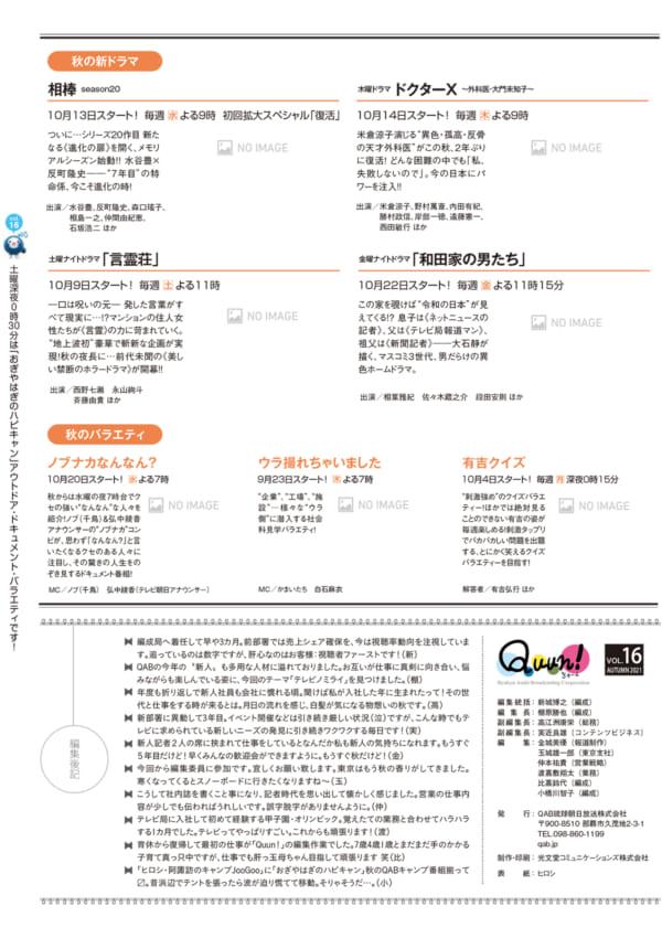 https://www.qab.co.jp/qgoro/wp-content/uploads/quun_1615-600x850.jpg