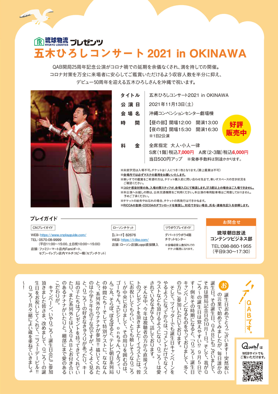 https://www.qab.co.jp/qgoro/wp-content/uploads/quun_1616-1100x1558.jpg